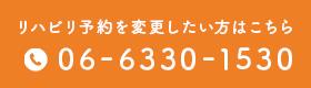 リハビリ専用直通電話 06-6330-1530
