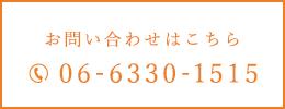 お問い合わせはこちら 06-6330-1515